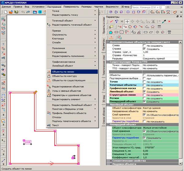 малюнок 1 - Нове у версії 2.2 для продуктів CREDO проектного напрямку