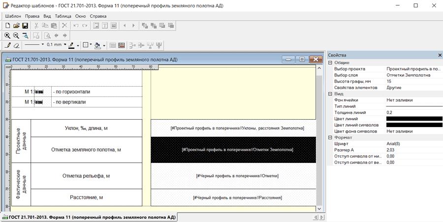 Рис. 3. Редактор шаблонів. Робота з шаблоном сітки для створення креслення поперечника