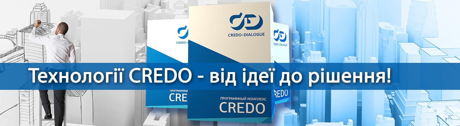 Програмний комплекс CREDO – від ідеї до рішення