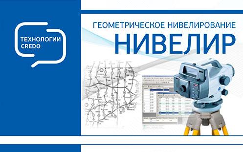Поспішаємо скористатись приємною акційною ціною на програму CREDO НИВЕЛИР 3.0!