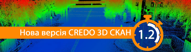 Випущено нову версію 1.2 програмного продукту CREDO 3D СКАН