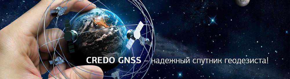 Технології CREDO Геодезія рис. 3