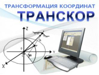 Технології CREDO Геодезія рис. 6