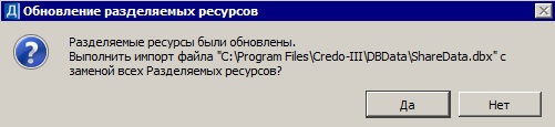 рис.2 - Оновлення шаблонів відомостей для CREDO ДОРОГИ версії 2.20.2231