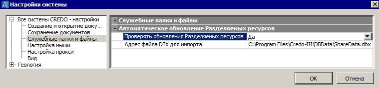 рис.3 - Оновлення шаблонів відомостей для CREDO ДОРОГИ версії 2.20.2231