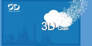 Технологія обробки хмар точок в CREDO 3D СКАН