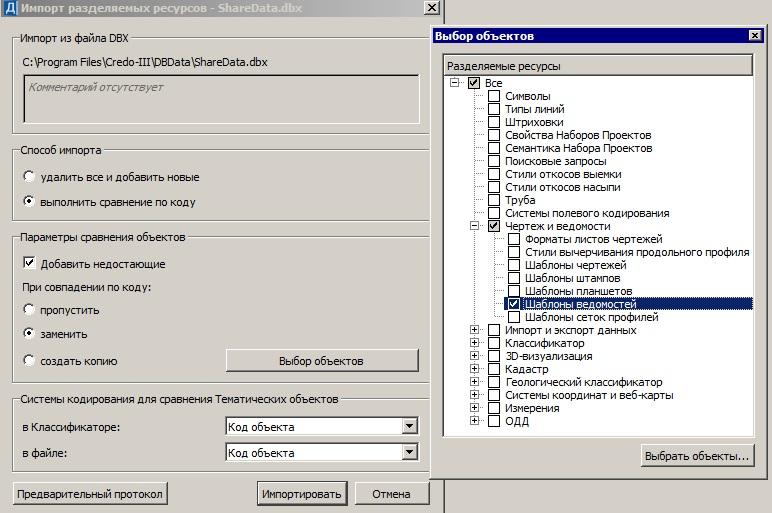 рис.4 - Оновлення шаблонів відомостей для CREDO ДОРОГИ версії 2.20.2231
