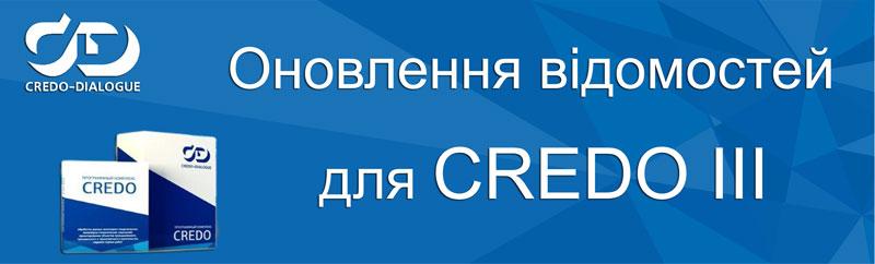 Оновлення шаблонів відомостей для CREDO ДОРОГИ версії 2.20.2231