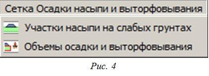 CREDO ОСАДКА - рис.4