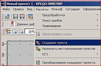 CREDO НИВЕЛИР - рис.8