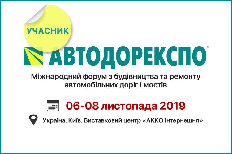 Місце зустрічі — «АВТОДОРЕКСПО 2019»!