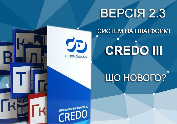 Новий  випуск CREDO 2.3