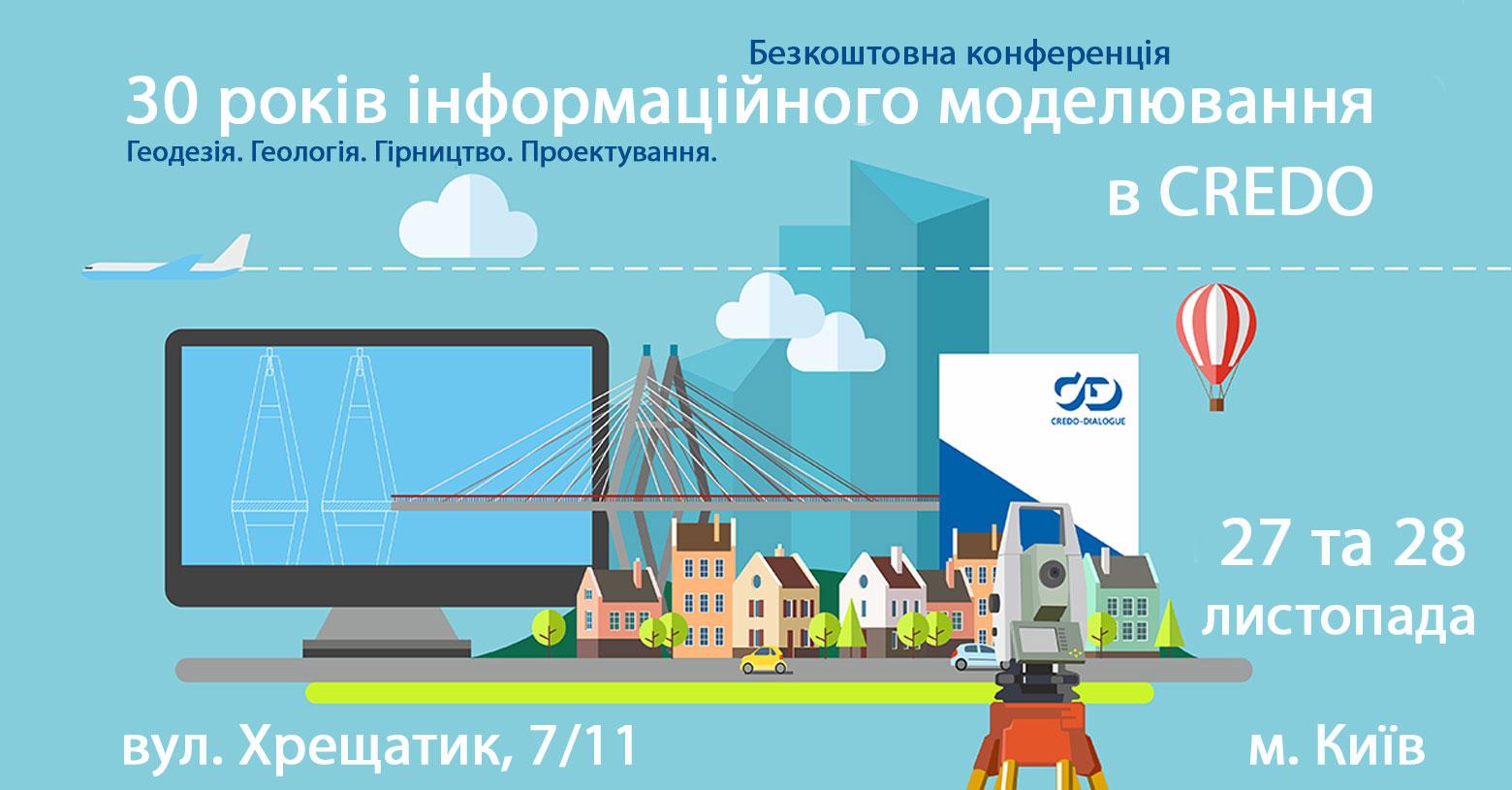 CREDO-DIALOGUE в Україні