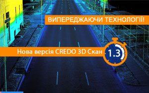 НОВА ВЕРСІЯ ПРОГРАМИ CREDO 3D СКАН 1.3
