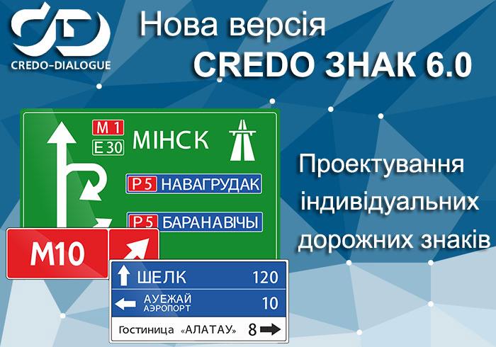 Нове у CREDO ЗНАК 6.0