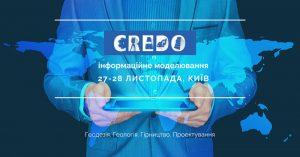 Ювілейна конференція  «30 років інформаційного моделювання в CREDO»