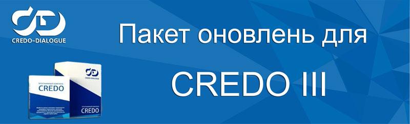 Пакет оновлень для СИСТЕМ CREDO III