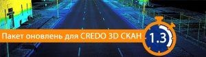 Для CREDO 3D СКАН 1.3 вийшов пакет оновлень