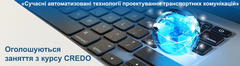 Оголошуються заняття з курсу CREDO «Сучасні автоматизовані технології проектування транспортних комунікацій»