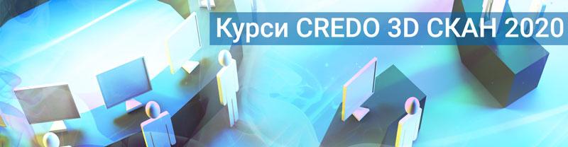Курси CREDO 3D СКАН 2020