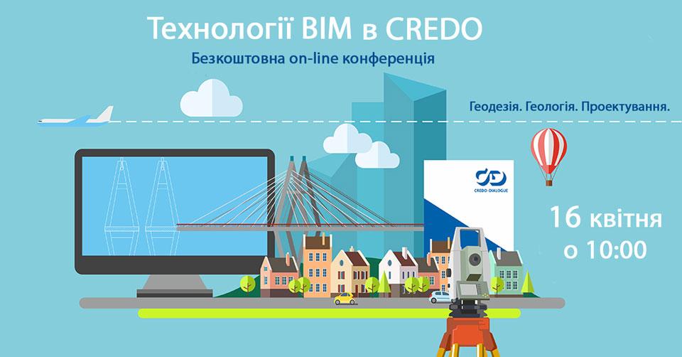 Запрошуємо на on-line конференцію CREDO!