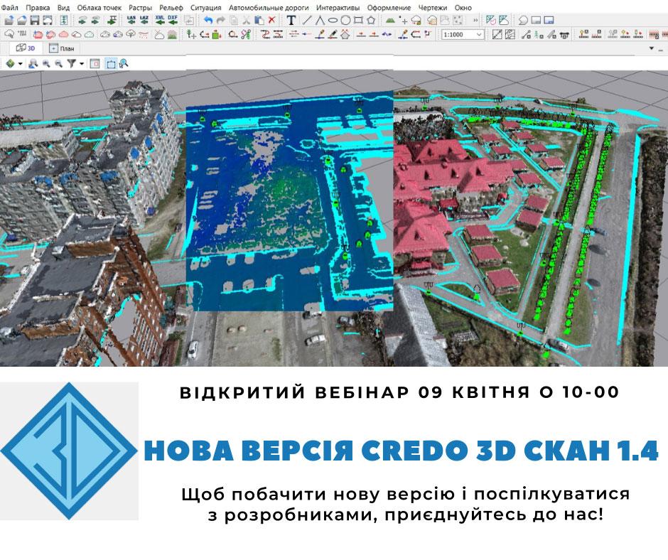 ЗУСТРІЧАЄМО НОВУ ВЕРСІЮ CREDO 3D СКАН 1.4