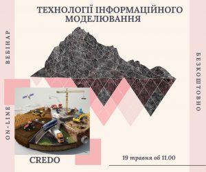 Запрошуємо на безкоштовний вебінар «Технології інформаційного моделювання в CREDO»
