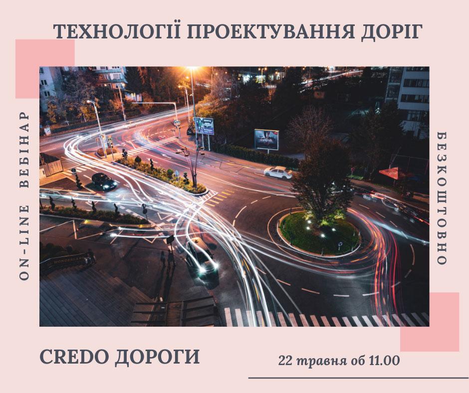 Запрошуємо на безкоштовний вебінар «Технології проектування доріг у CREDO ДОРОГИ»