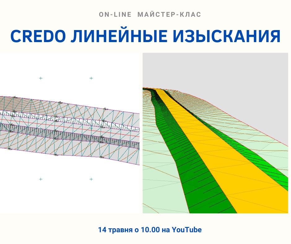 On-line майстер-клас по системі CREDO ЛИНЕЙНЫЕ ИЗЫСКАНИЯ