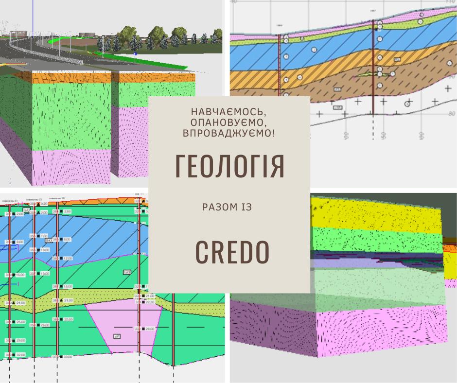 Працювати в програмах геологічного напрямку CREDO без помилок і з задоволенням!