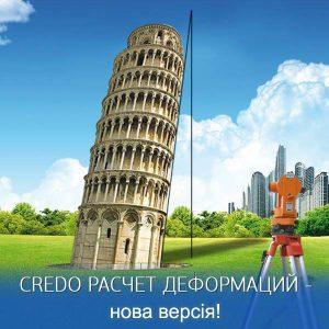 CREDO РАСЧЕТ ДЕФОРМАЦИЙ 2.0 — НОВА ВЕРСІЯ!