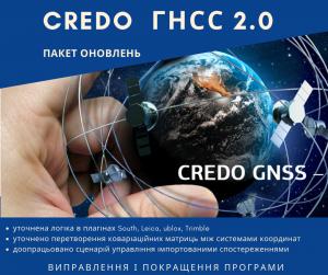 Випущено пакет оновлень для CREDO ГНСС 2.0.