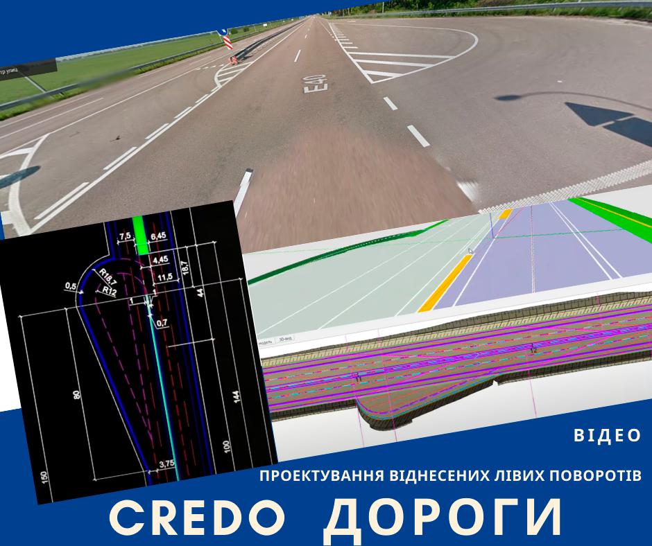 Практичне відео із проектування віднесеного лівого повороту в CREDO ДОРОГИ