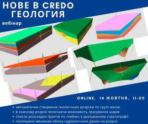 Запрошуємо на вебінар «Нове в геологічній лінійці CREDO версії 2.5»
