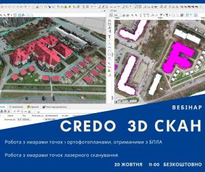 Запрошуємо на вебінар «CREDO 3D СКАН — практичний досвід застосування»