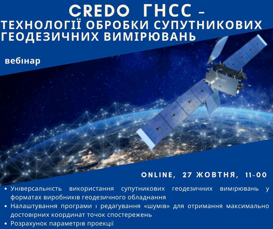 Вебінар «CREDO ГНСС — технології обробки супутникових геодезичних вимірювань»