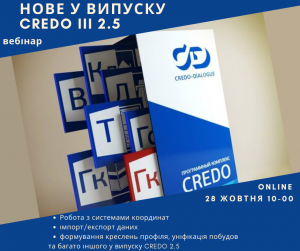 Вебінар «Загальні зміни в CREDO III версії 2.5»