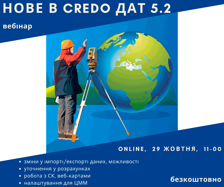 Вебінар «Нове в CREDO ДАТ 5.2»
