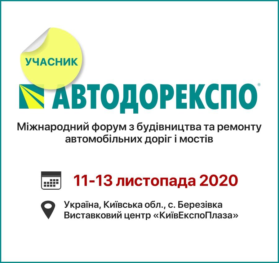 АВТОДОРЕКСПО 2020