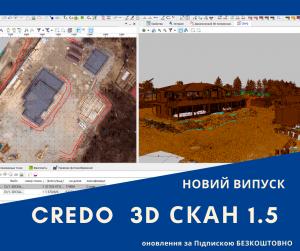 Випущено нову версію системи CREDO 3D СКАН 1.5.