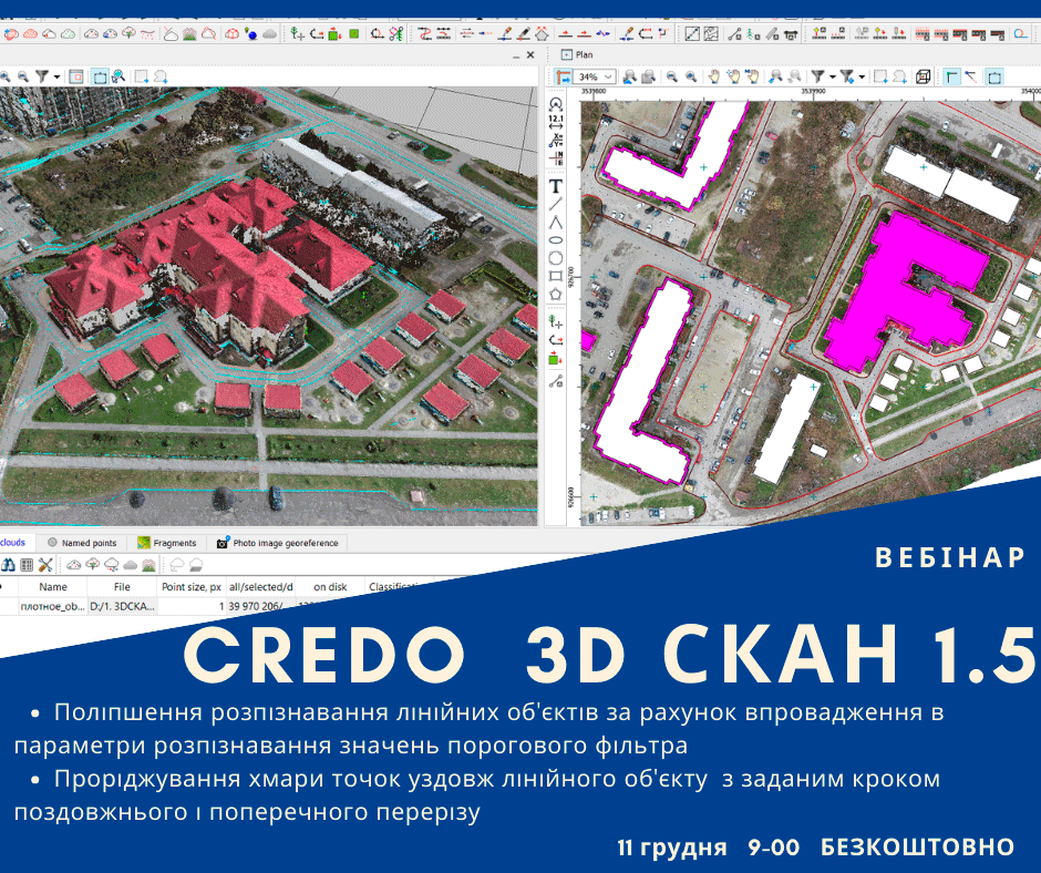 Запрошуємо на вебінар «Нова версія CREDO 3D СКАН 1.5»