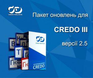 Пакет оновлень для CREDO III версії 2.5