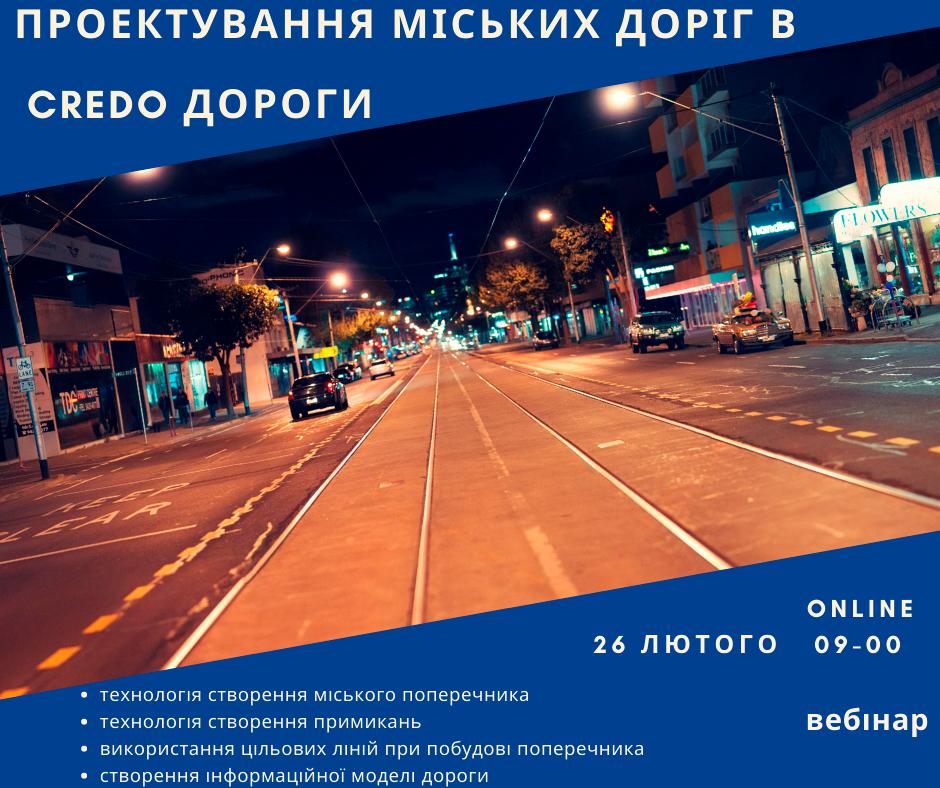Запрошуємо на безкоштовний вебінар з проектування міських доріг у CREDO ДОРОГИ