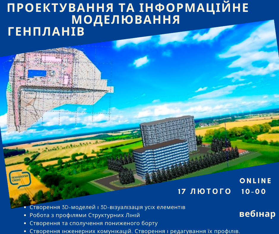 Запрошуємо на безкоштовний вебінар за системою CREDO ГЕНПЛАН