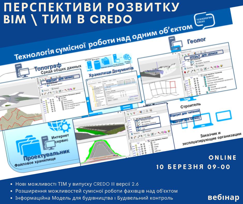 Перспективи розвитку BIM у CREDO — безкоштовний вебінар