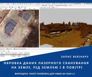 Запис спільного вебінара CREDO і Альфасканер по обробці даних лазерного сканування
