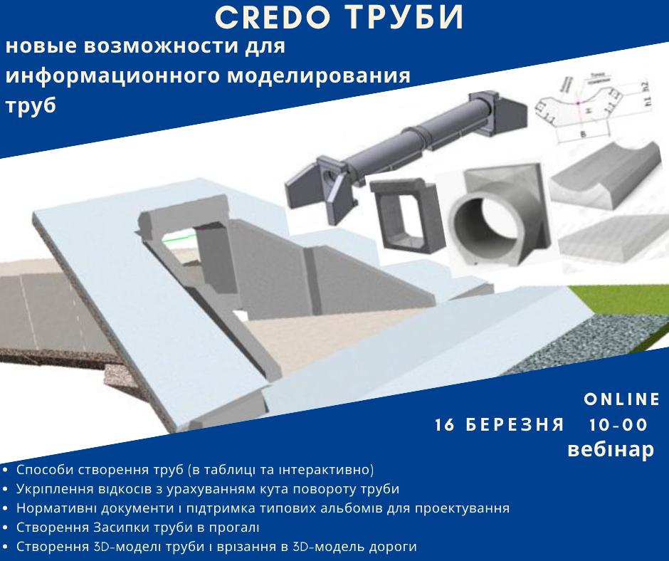 CREDO ТРУБИ — нові можливості версії 2.6 для інформаційного моделювання труб