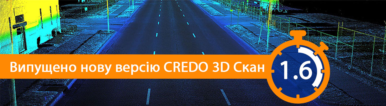 Випущено нову версію CREDO 3D СКАН 1.6