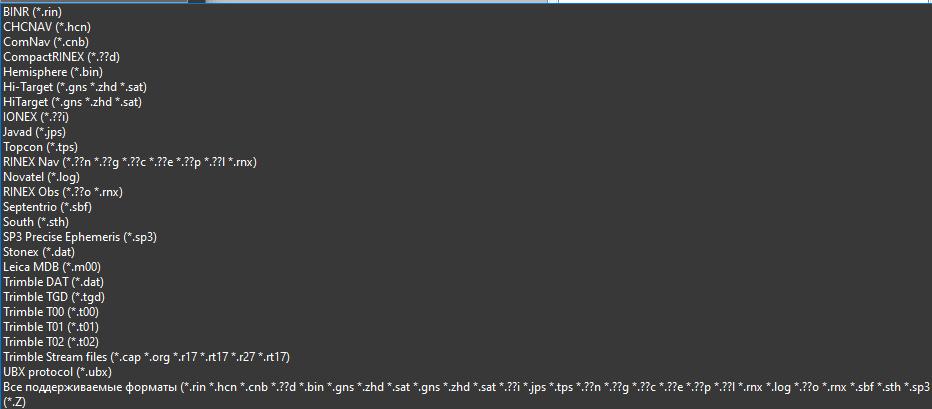 Нова версія СREDO ГНСС 2.0 - рис.1