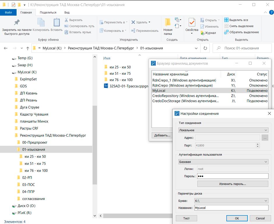 Нове у версії 2.6 для всіх продуктів на платформі CREDO III - рис.1